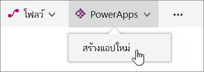 รายการเมนู PowerApp บนแถบคำสั่งด้วยแอป Power สร้างถูกเน้น