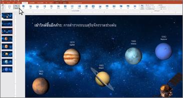 สไลด์ของ PowerPoint แสดงดาวเคราะห์ที่เรียงกัน
