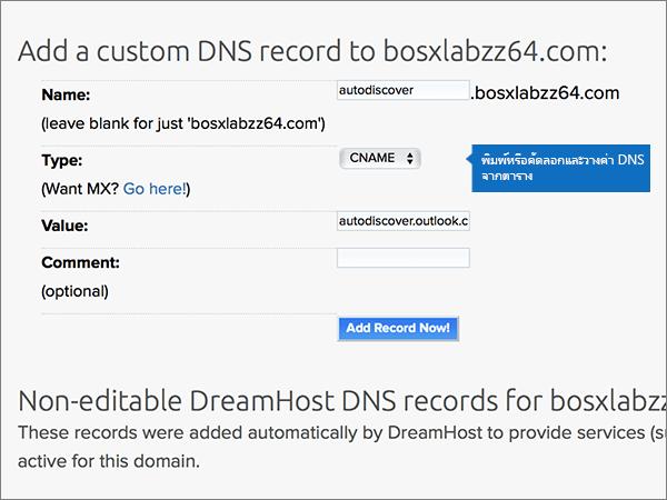 Dreamhost-BP-การกำหนดค่า-3-1