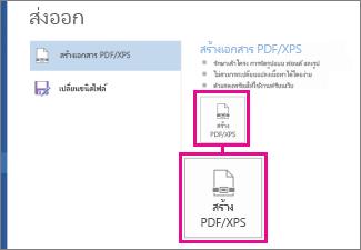 สร้างปุ่ม PDF/XPS บนแท็บส่งออกใน Word 2016