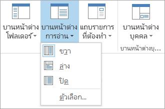 ตัวเลือกบานหน้าต่างการอ่านบนแท็บมุมมอง