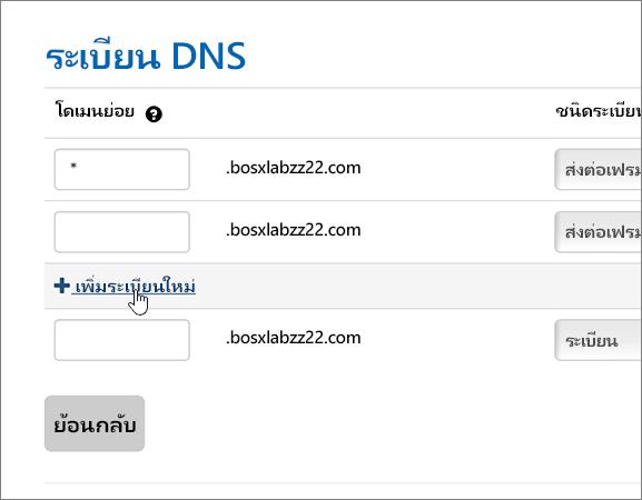 UnitedDomains-BP-Configure-3-1