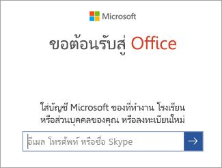 ใส่อีเมลบัญชี Microsoft หรือบัญชี Office 365