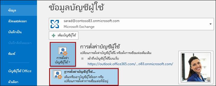 การตั้งค่าบัญชีผู้ใช้ใน Outlook