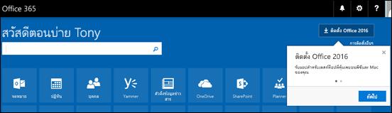 แสดงหน้าจอทันทีหลังจากที่คุณลงชื่อเข้าใช้ Office.com เลือกติดตั้ง Office (ด้านขวาบนของหน้าจอ) เพื่อติดตั้งแอป เช่น Word, Excel และ PowerPoint บนคอมพิวเตอร์ของคุณ