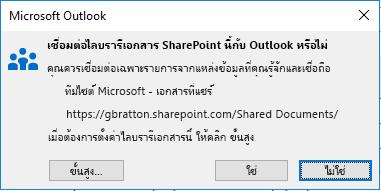 เชื่อมต่อกับไลบรารีเอกสาร SharePoint
