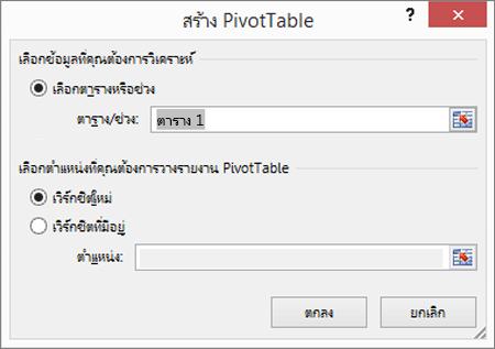 สร้าง PivotTable