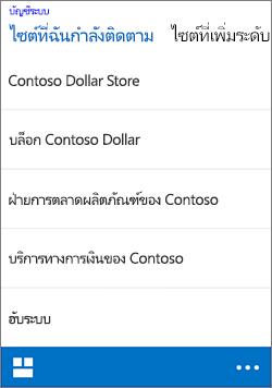 iOS ติดตามไซต์