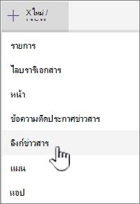 เลือกลิงก์ข่าวสารจาก + เมนูใหม่