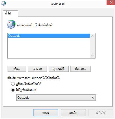 แผ่นคุณสมบัติจดหมายจะใช้เพื่อเพิ่มหรือนำโปรไฟล์ออกจากบัญชี Outlook ของคุณ