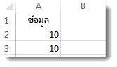 ข้อมูลในเซลล์ A2 และ A3 ในเวิร์กชีต Excel