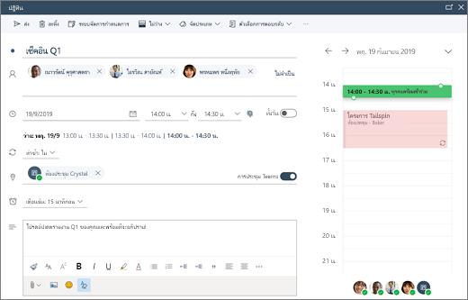 การจัดกำหนดการการประชุมใน Outlook บนเว็บ