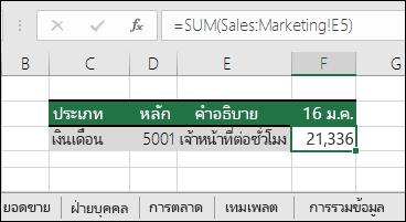 สูตรการอ้างอิงแผ่นงานสามมิติของ Excel