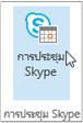 ปุ่มการประชุม Skype