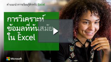 ผู้หญิงยิ้ม เรียนรู้คู่มือสำหรับ Excel