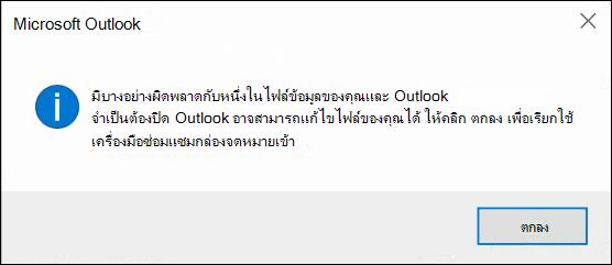 มีบางอย่างผิดพลาดกับหนึ่งในไฟล์ข้อมูลของคุณและ Outlook จำเป็นต้องปิด