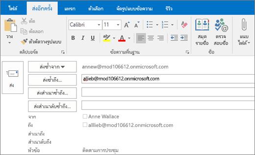 สกรีนช็อตแสดงตัวเลือก ส่งอีกครั้ง สำหรับข้อความอีเมล ในเขตข้อมูล ส่งใหม่ถึง ฟีเจอร์การทำให้สมบูรณ์อัตโนมัติได้ใส่ที่อยู่ของผู้รับแล้ว