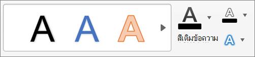 คลิ กสีเติมข้อความ เส้นกรอบข้อความ เอฟเฟ็กต์ข้อความ