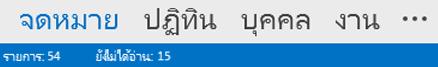 แถบนำทาง Outlook