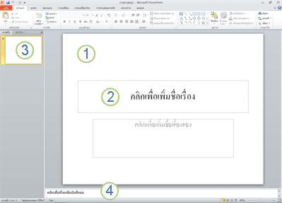 เวิร์กสเปซหรือมุมมองปกติใน PowerPoint 2010 ที่มีป้ายชื่อสี่พื้นที่