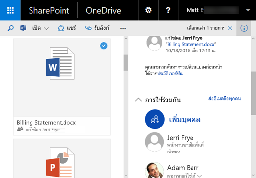 สกรีนช็อตของบานหน้าต่างรายละเอียดใน OneDrive for Business ใน SharePoint Server 2016 ที่มี Feature Pack 1