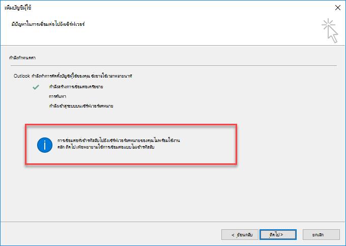 ข้อผิดพลาดในการเชื่อมต่อแบบเข้ารหัสของ Outlook