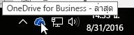 ไอคอนแถบงานของ OneDrive for Business