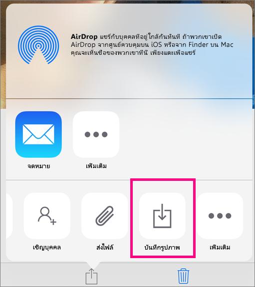 ดาวน์โหลด OneDrive
