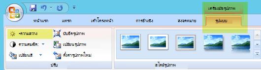 บนแท็บรูปแบบของเครื่องมือรูปภาพในกลุ่มปรับให้เลือกความสว่าง