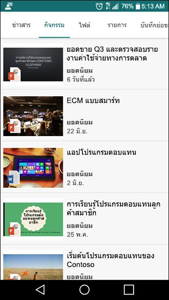 มุมมองบนอุปกรณ์เคลื่อนที่ของไซต์ทีม SharePoint