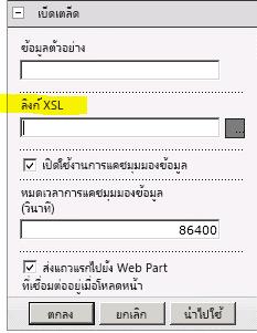 คุณสมบัติลิงก์ XSL บนเมนู Web Part