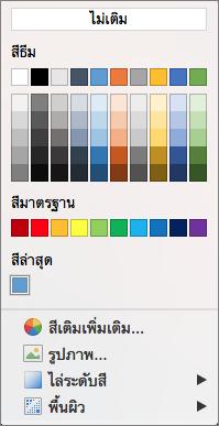 ตัวเลือกสี
