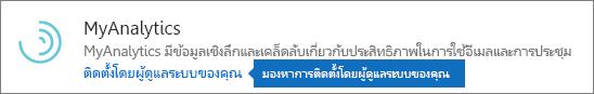 ผู้ดูแลระบบติดตั้ง Add-in ใน Outlook Store