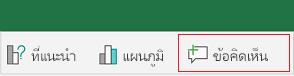 เพิ่มข้อคิดเห็นใน Excel for Android