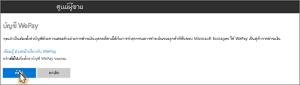 สกรีนช็อต: ตั้งค่าบัญชีผู้ใช้ของคุณ WePay ใน Microsoft จอง