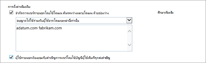 ตั้งค่าเพิ่มเติมสำหรับการแชร์ภายนอกใน Office 365 SPO จำกัด