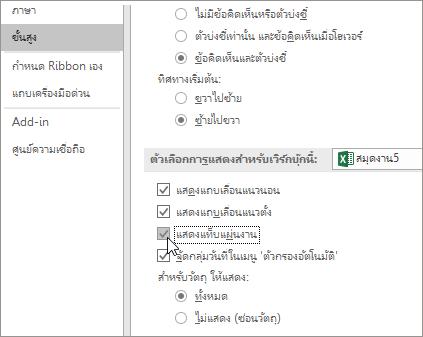 แสดงแท็บแผ่นงานในตัวเลือก Excel