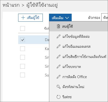 ลบผู้ใช้จากศูนย์การจัดการ Office 365