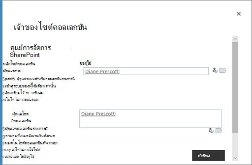 จัดการชื่อเจ้าของใน OneDrive