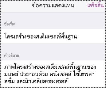 กล่องโต้ตอบข้อความแสดงแทนใน iPhone