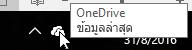 OneDrive ส่วนบุคคล