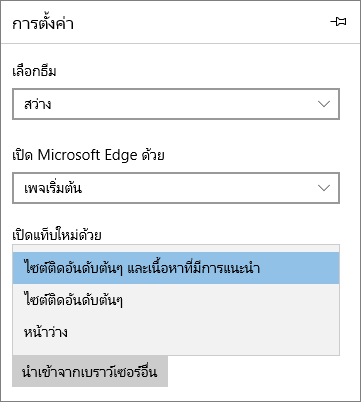 การตั้งค่า Microsoft Edge เพื่อให้แสดงแท็บ 'Office 365 ของฉัน'