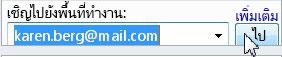 การเชิญเข้าร่วมพื้นที่ทำงานผ่านที่อยู่อีเมล