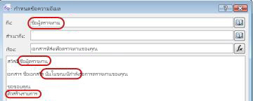 ข้อความอีเมลมีการเน้นพื้นที่เป็นไปได้ในการแทรกการค้นหา