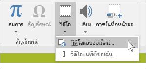 ปุ่มบน Ribbon สำหรับการแทรกวิดีโอออนไลน์ใน PowerPoint