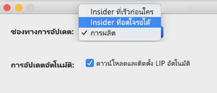 รูปของหน้าต่าง Microsoft AutoUpdate -> การกำหนดลักษณะ ของ Mac ที่แสดงตัวเลือก Insider ที่อดใจรอได้และ Insider ที่เร็วก่อนใคร