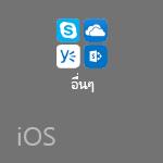 แอป Office อื่นๆ บน iOS