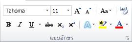 กลุ่ม ฟอนต์ บนแท็บ หน้าแรก ใน Ribbon ของ Word 2010