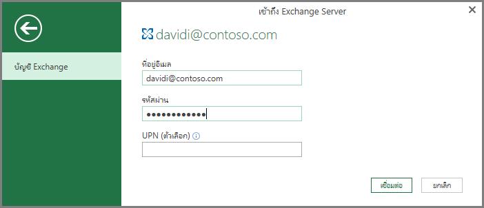 ข้อมูลประจำตัวของ Exchange