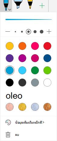 สีและเอฟเฟ็กต์ของหมึกสำหรับการวาดด้วยหมึกใน Office บน Windows Mobile